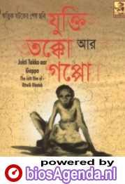 poster 'Jukti, Takko Aar Gappo'