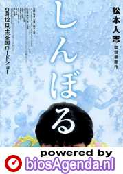 Shinboru poster, © 2009 Lumière