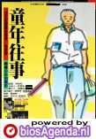 Tong nien wang shi poster, © 1985 Eye Film Instituut