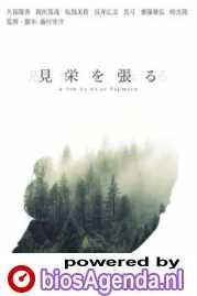 Miewoharu poster, copyright in handen van productiestudio en/of distributeur