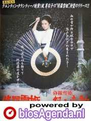 Lady Snowblood poster, copyright in handen van productiestudio en/of distributeur