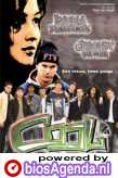 poster 'Cool!' © 2004 A-Film Distribution