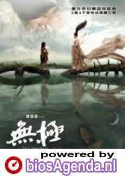 Poster Wu Ji (The Promise).